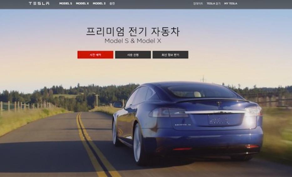 Tesla-Korea-homepage
