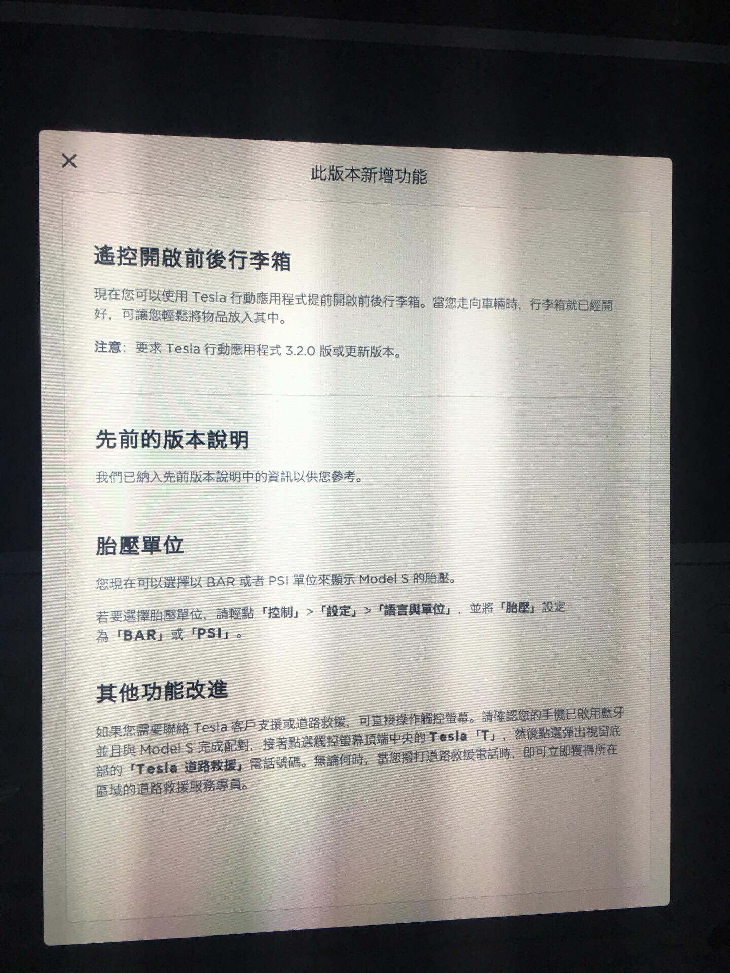 Model S 2018.12 release notes Taiwan [Credit: Michael Hsu/Facebook]