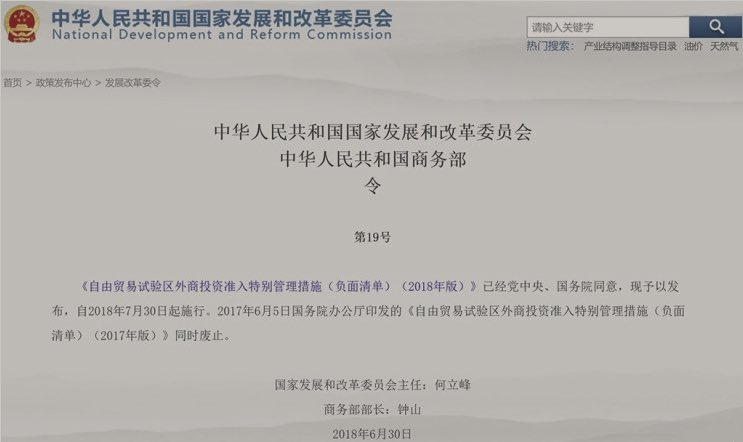 tesla-china-gigafactory-document