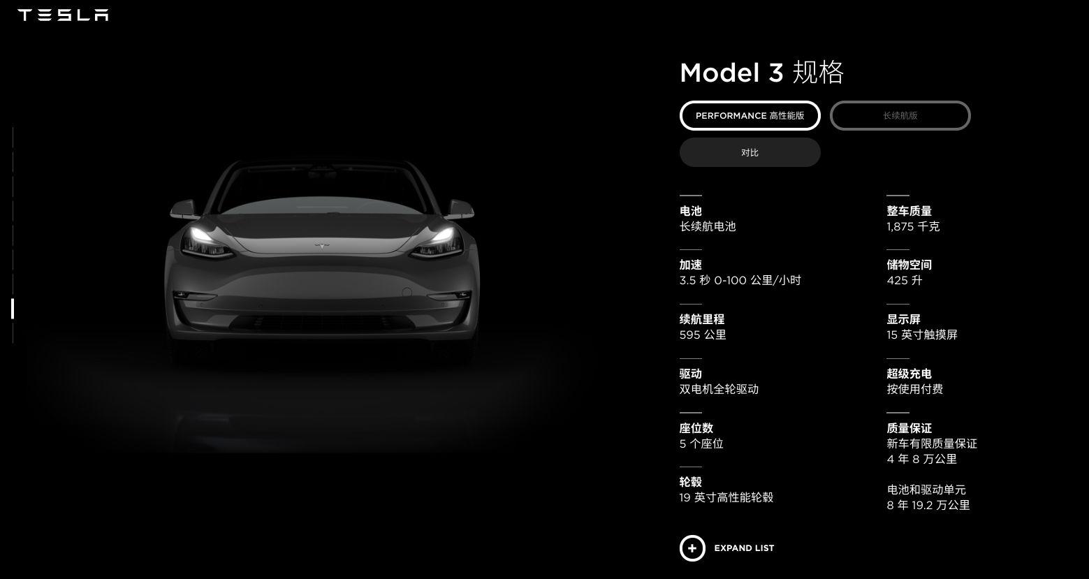 model-3-china-configurator-1