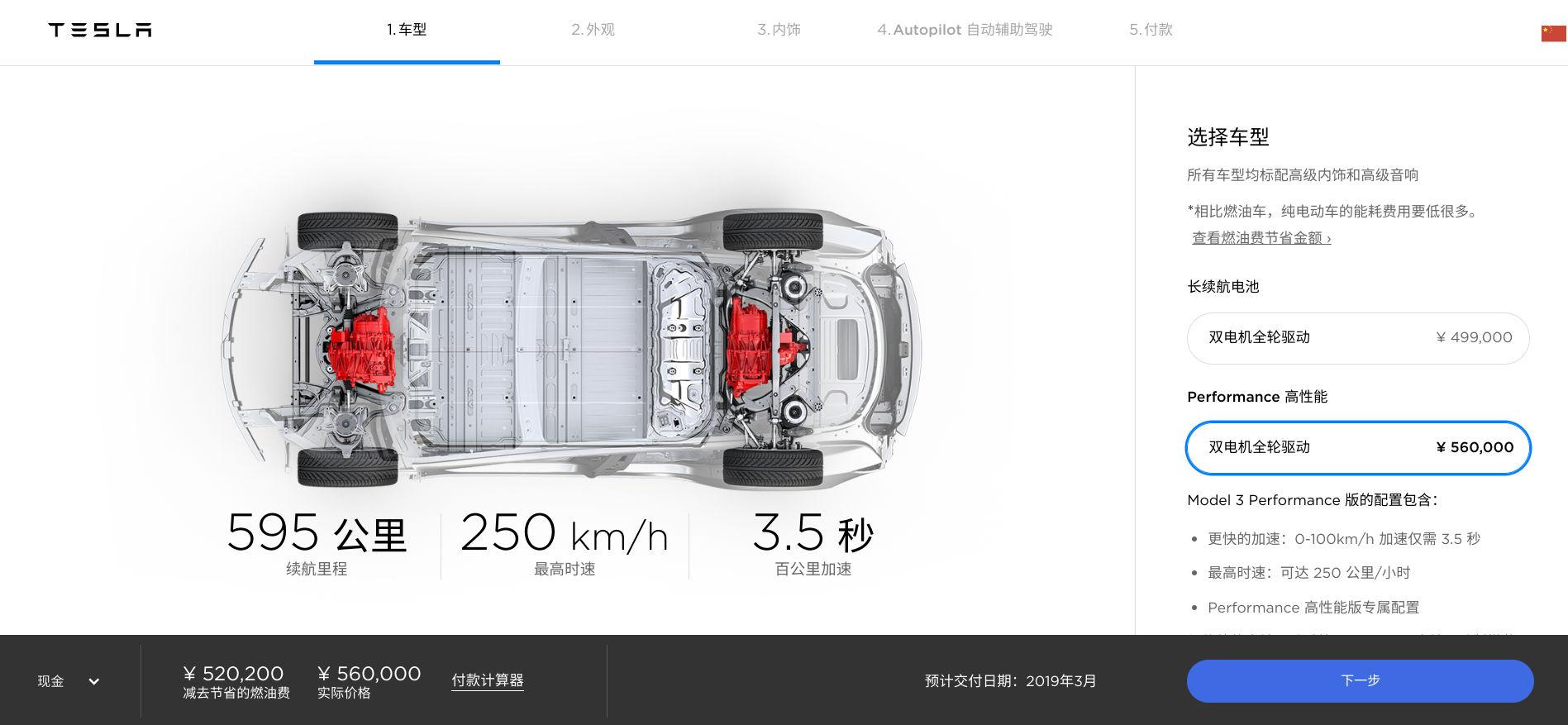 Tesla Powerwall 2 >> Tesla Model 3 configurator in China teases March ...
