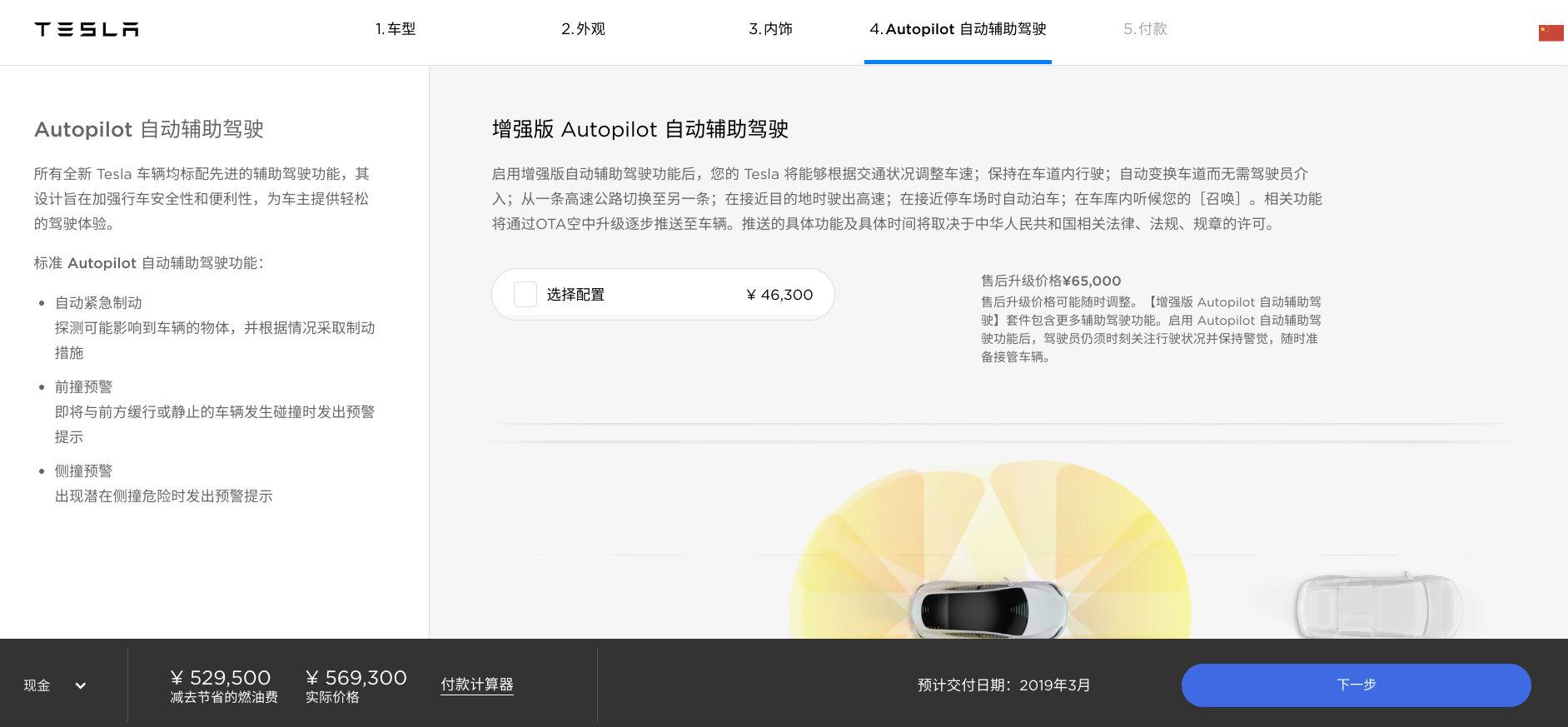 model-3-configurator-china-autopilot