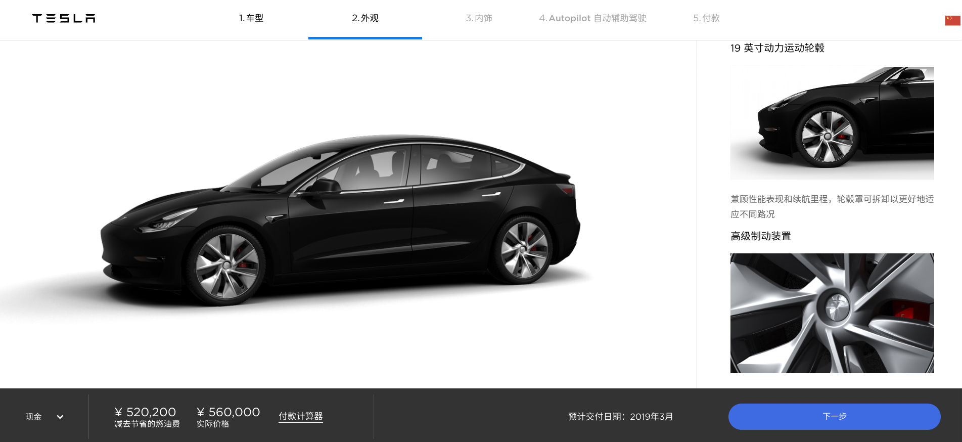 model-3-configurator-china-exterior