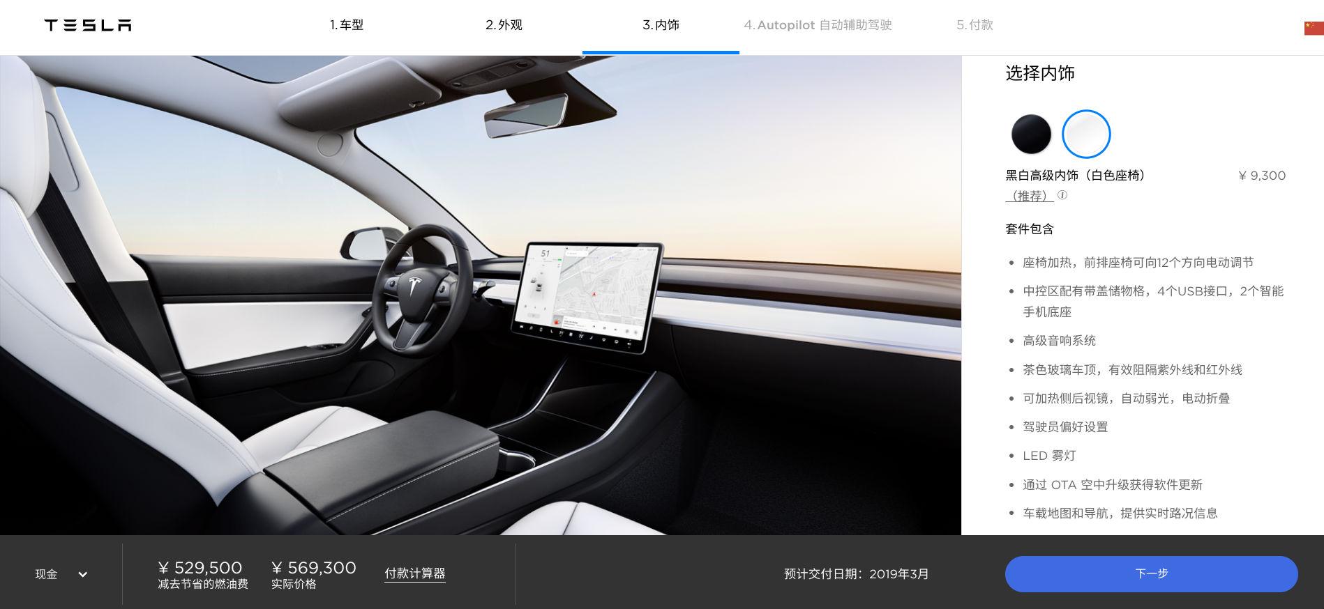 model-3-configurator-china-interior-white