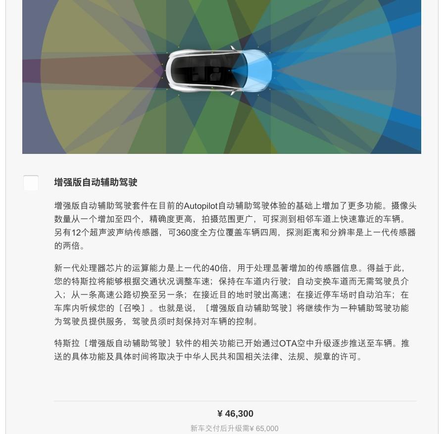 model-s-eap-china-0219