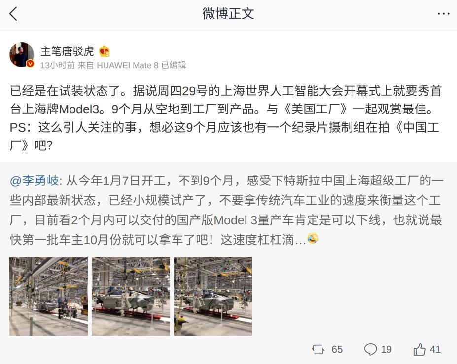 giga-3-update-weibo