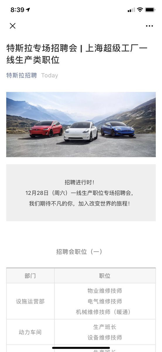 Tesla China Job Posting 1
