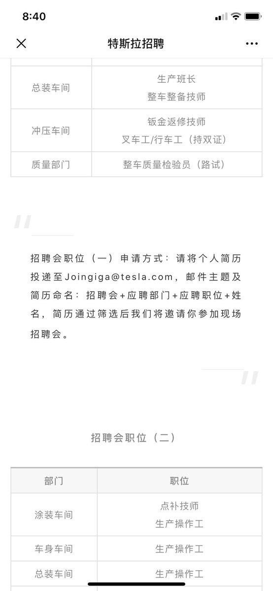 Tesla China Job Posting 2