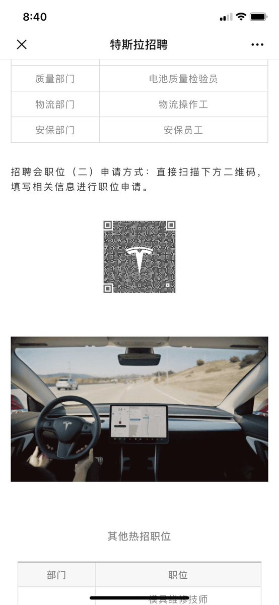 Tesla China Job Posting 3