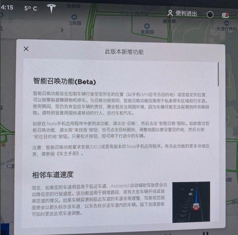 Tesla Smart Summon in China