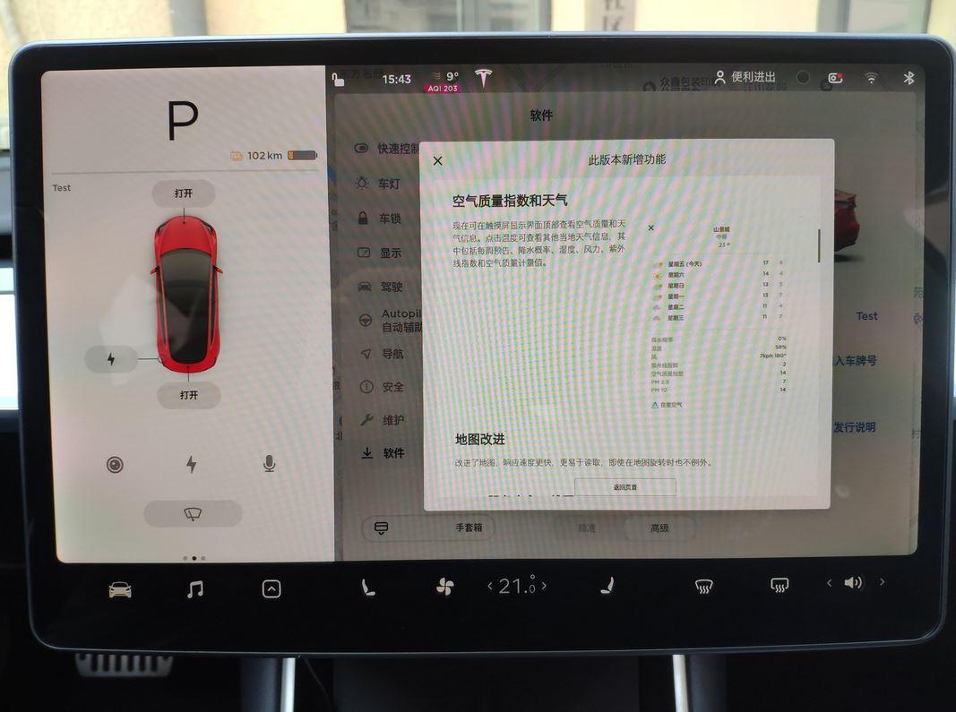 Tesla China 2020.4 Software Update 3
