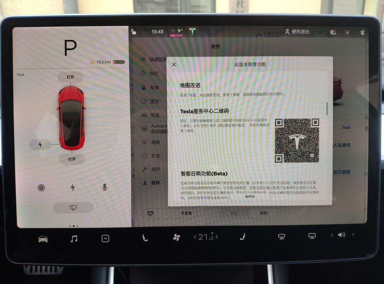 Tesla China 2020.4 Software Update 4