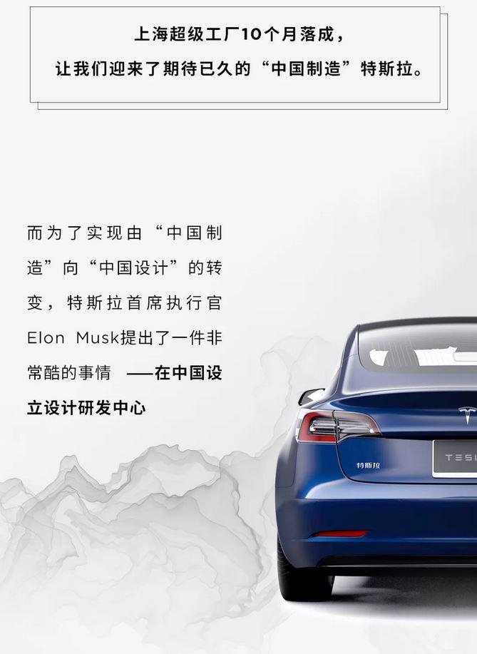 Tesla China WeChat Job Posting – Designers For Chinese-Style Tesla 2