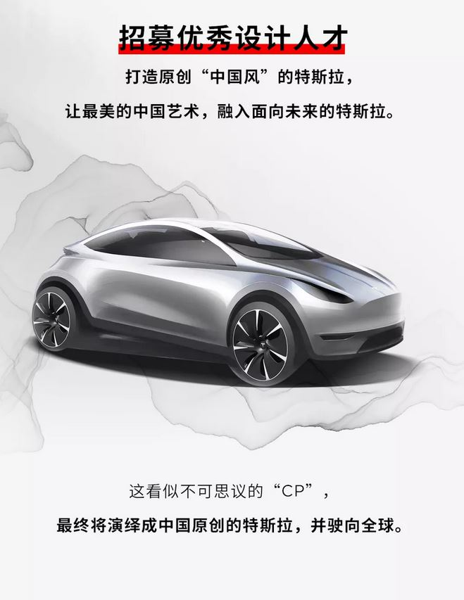 Tesla China WeChat Job Posting – Designers For Chinese-Style Tesla 3