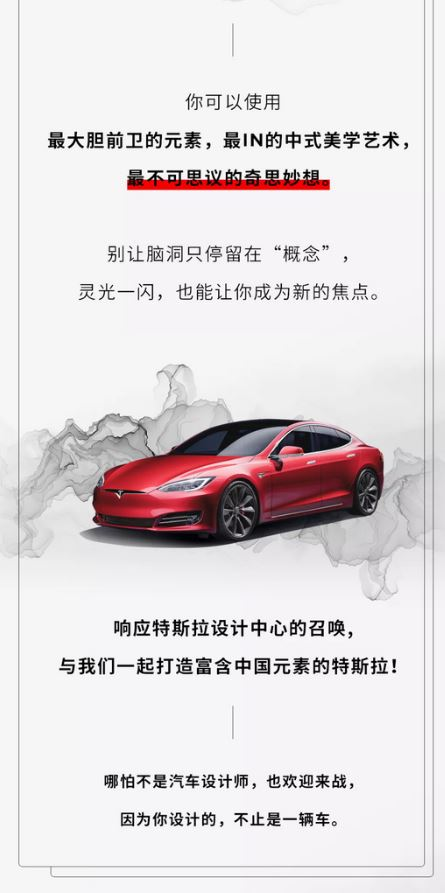 Tesla China WeChat Job Posting – Designers For Chinese-Style Tesla 4