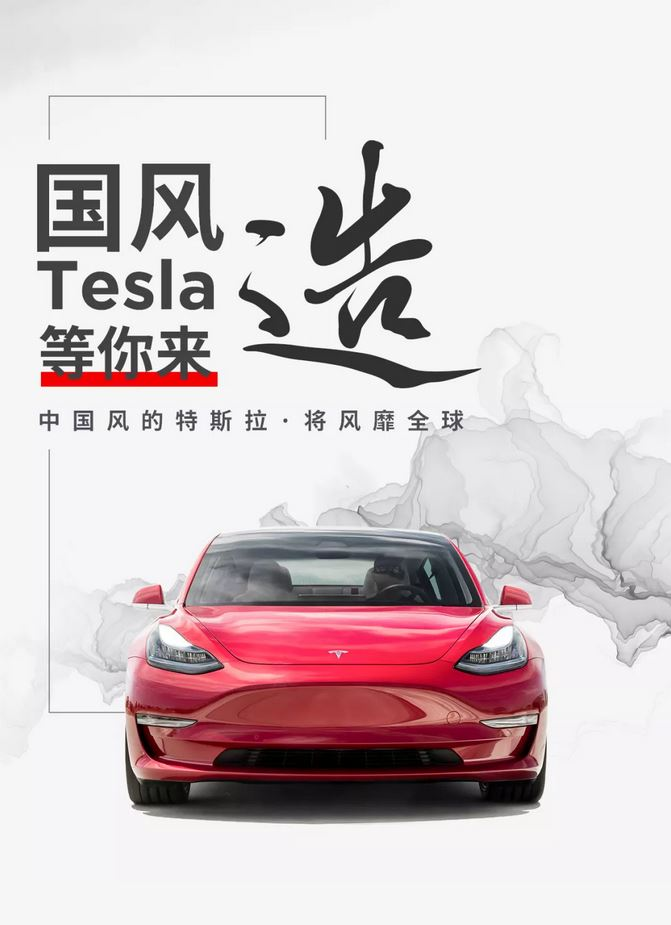 Tesla China WeChat Job Posting – Designers For Chinese-Style Teslas 1