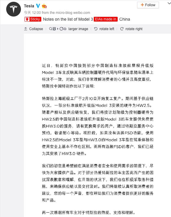 tesla-china-response-hw3-gate