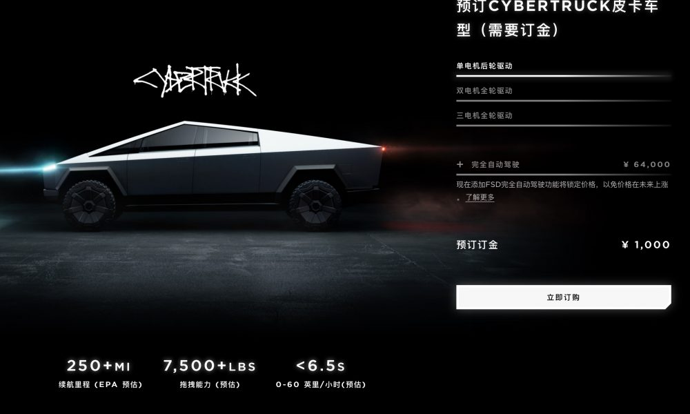 Tesla opens pre-orders for Cybertruck in China