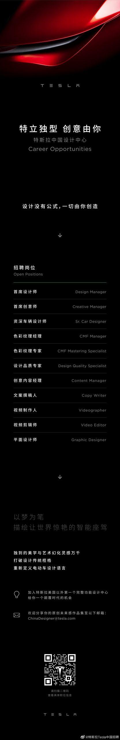 tesla-china-design-center-job-listing