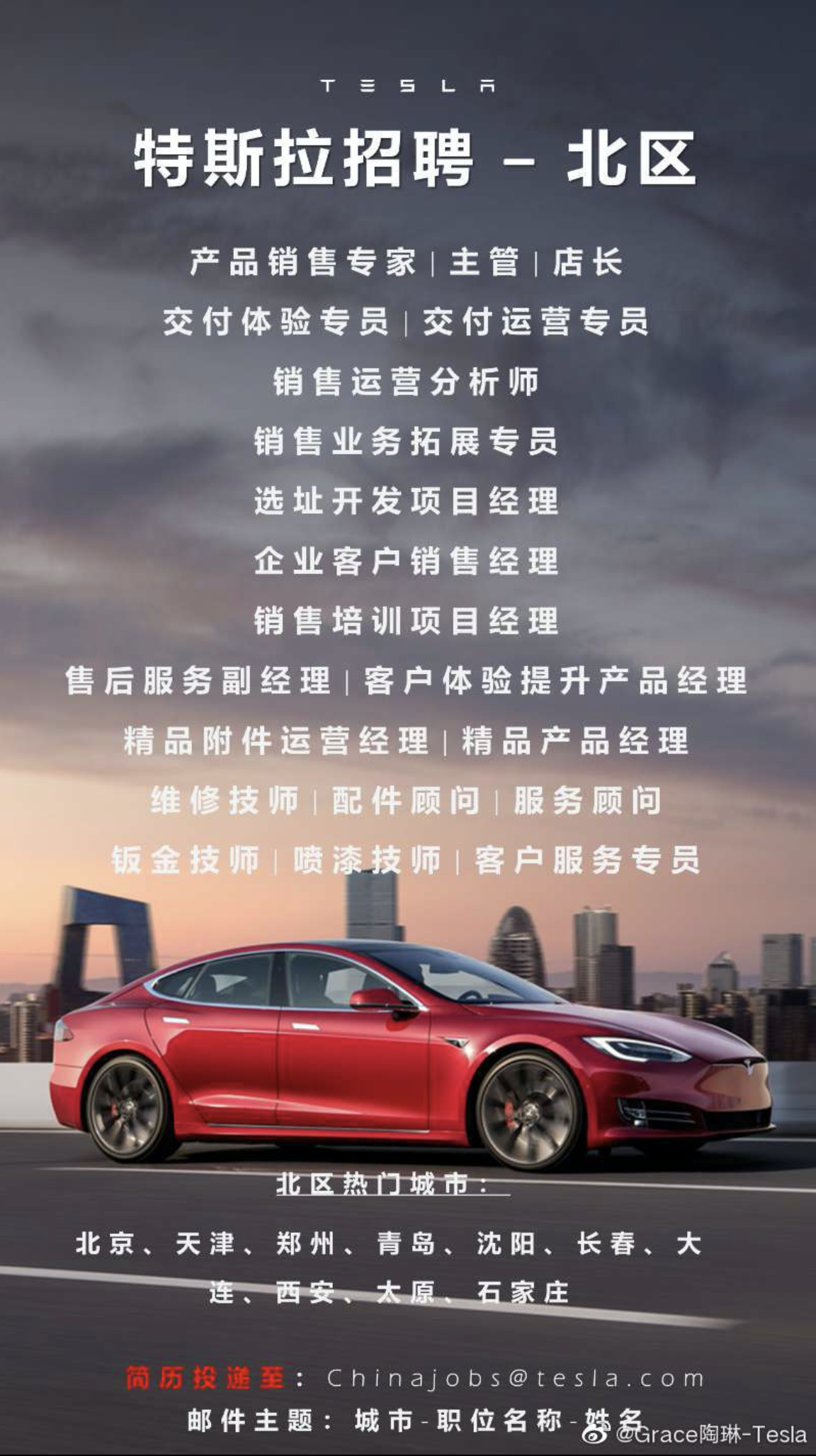 tesla-china-hiring-ad-north
