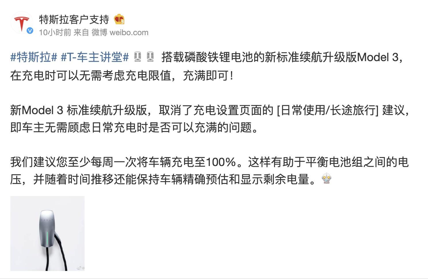 tesla-china-lfp-charging-weibo