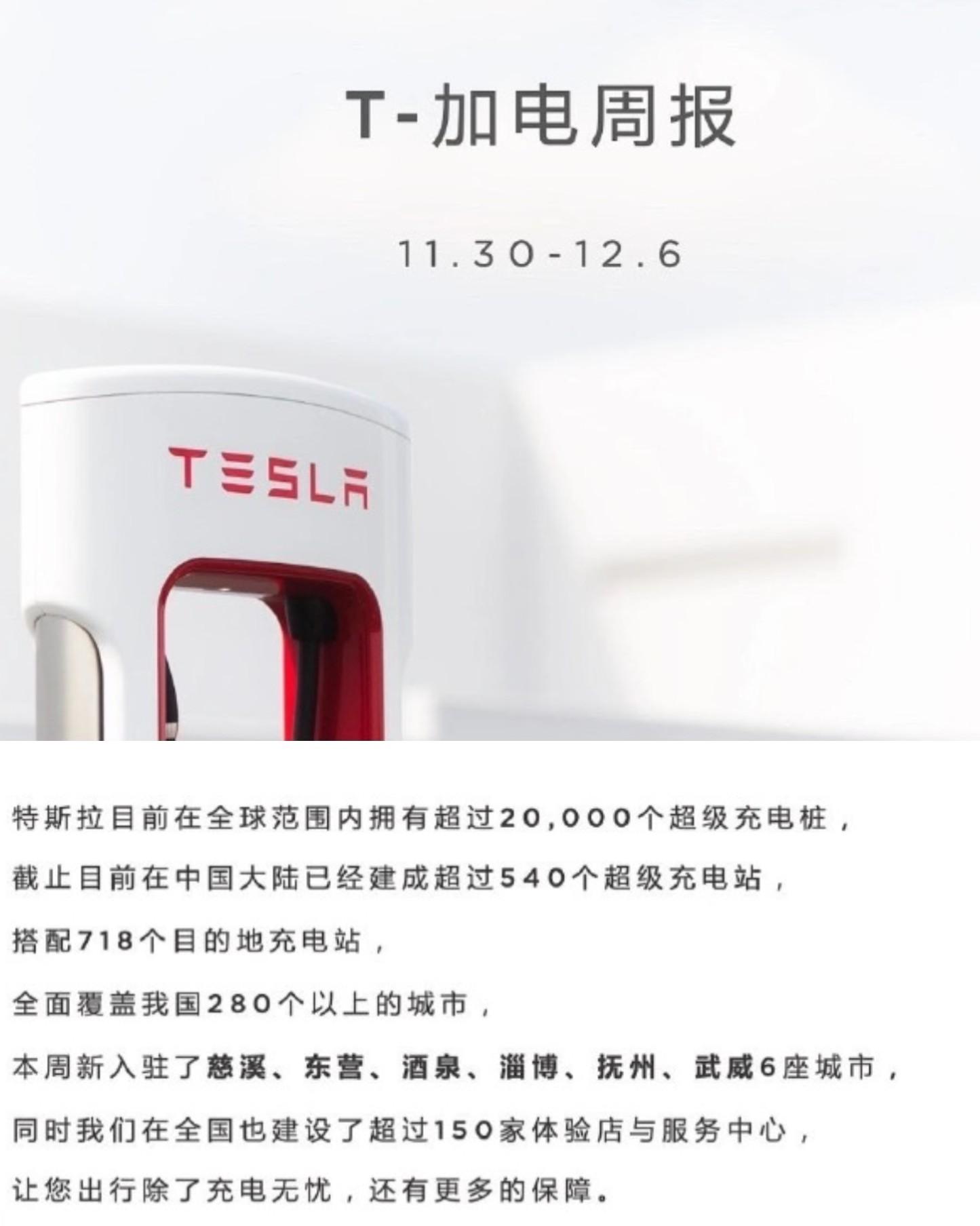 telsa-china-infrastructure-supercharger-v3-sales-service-center