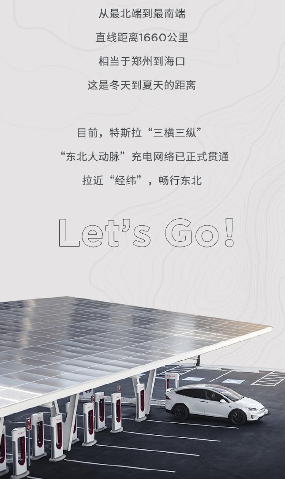 Tesla-china-supercharger-network-eastern-provinces