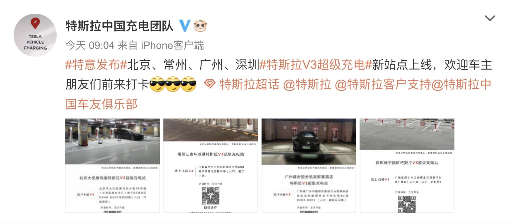 Tesla-china-supercharger-network