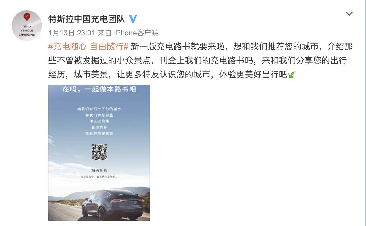 tesla-china-supercharger-network-book