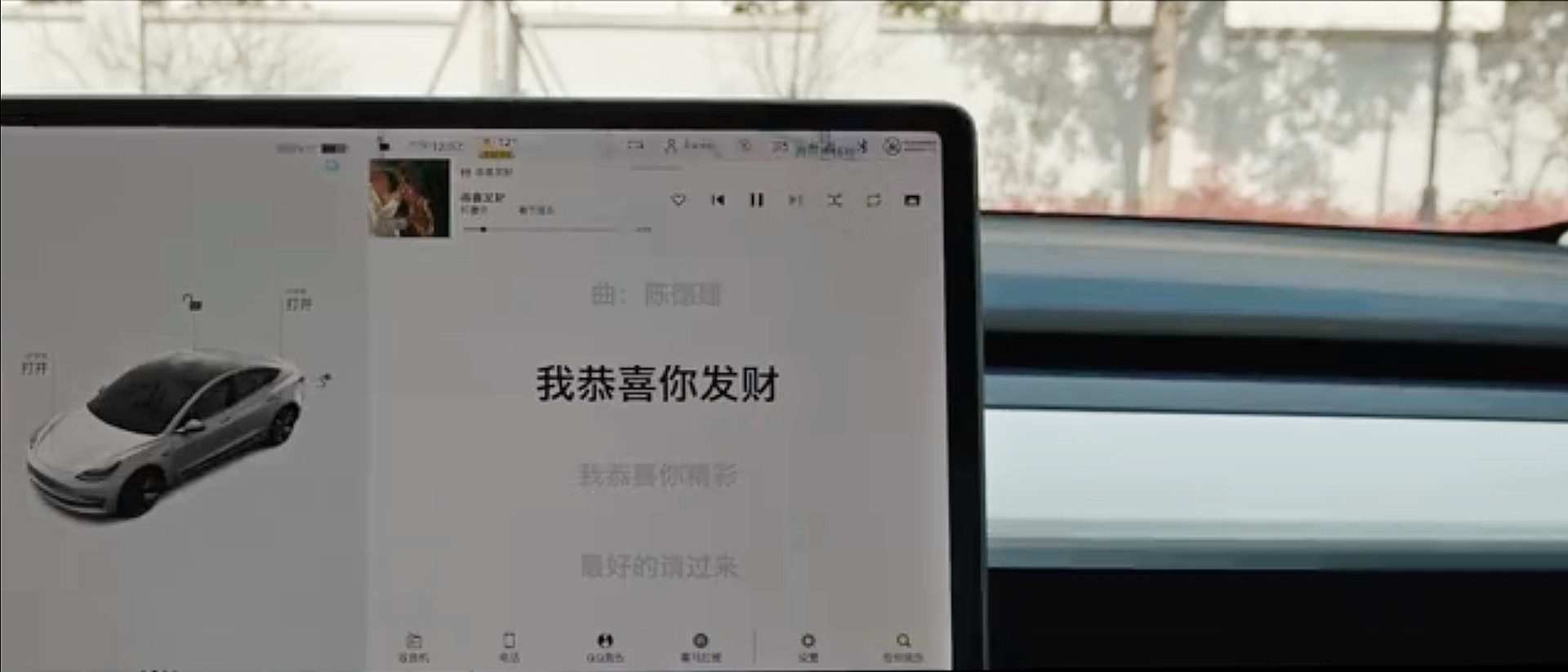tesla-qq-music-lyrics-chinese-new-year-update
