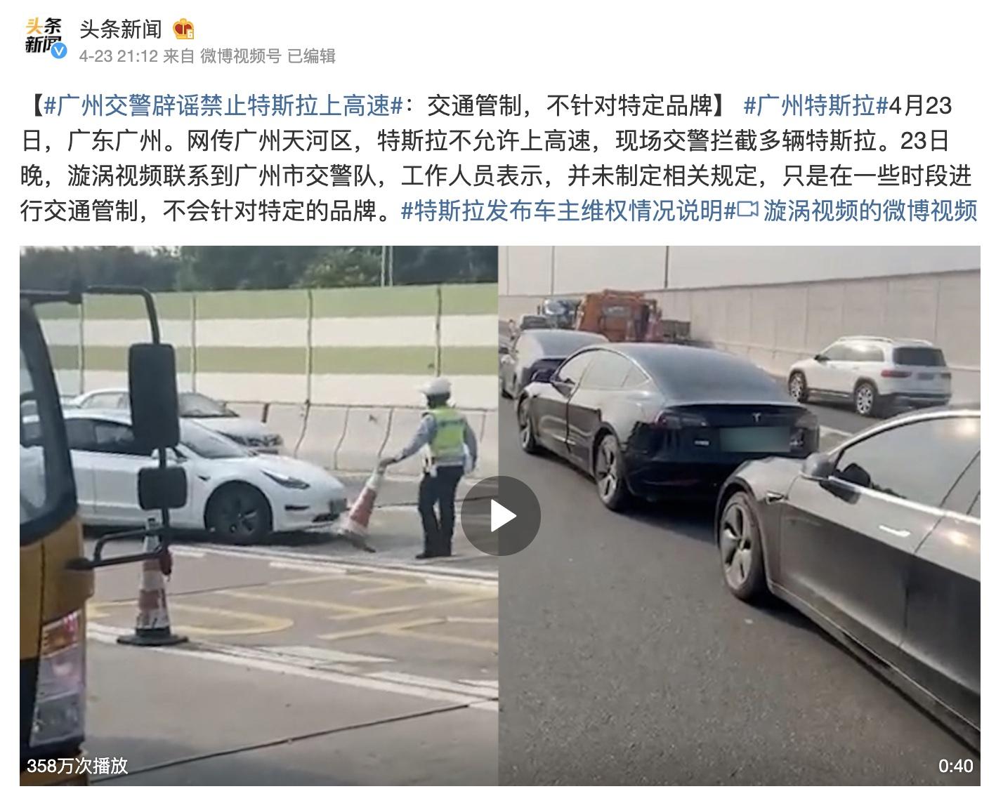 tesla-china-highway-ban-debunked