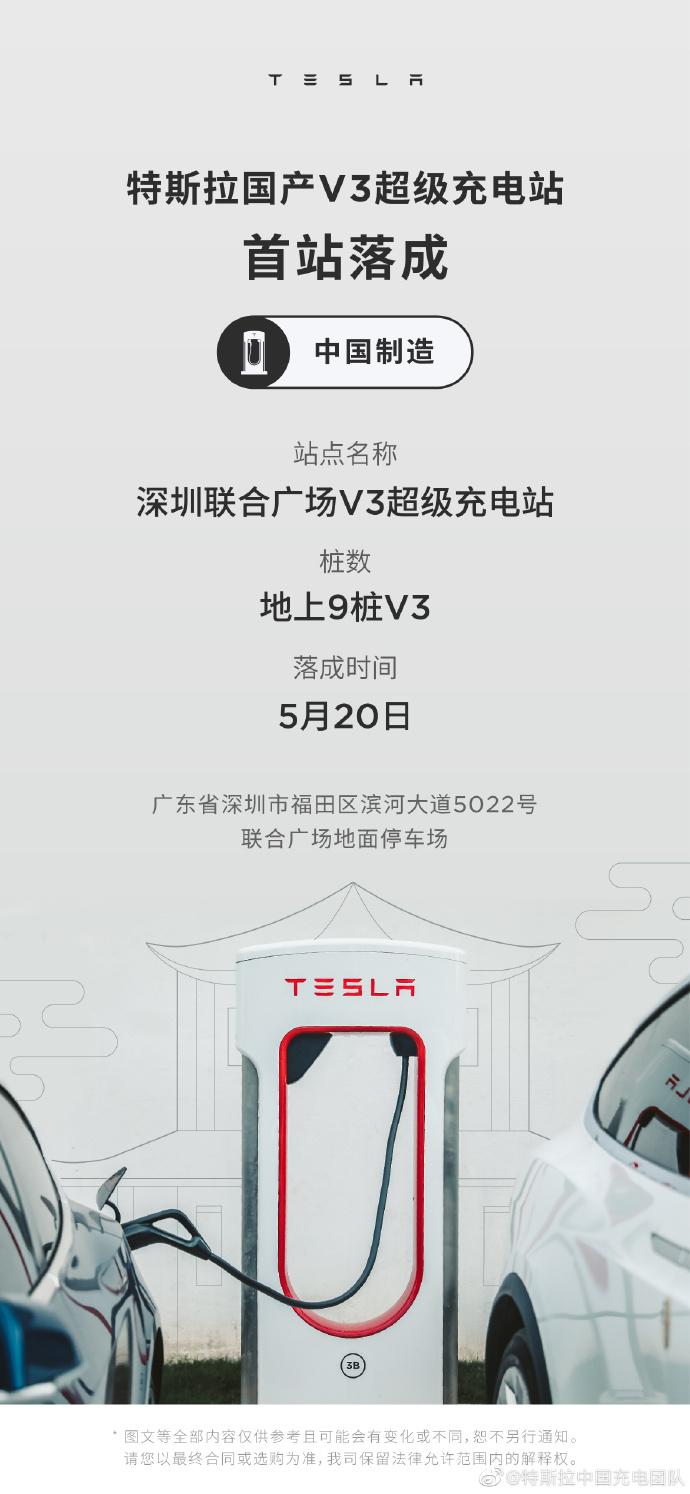 Tesla-china-supercharge-v-3
