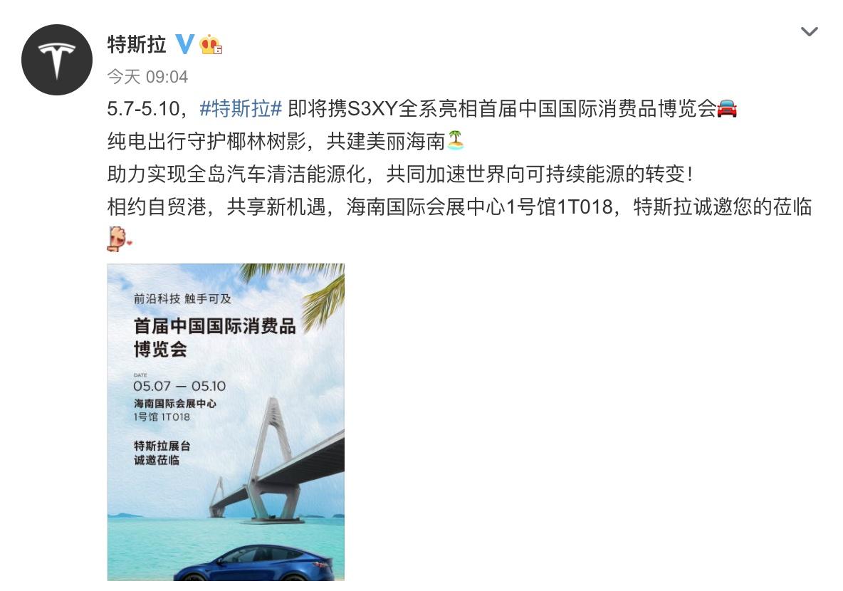 tesla-china-international-consumer-product-expo-1
