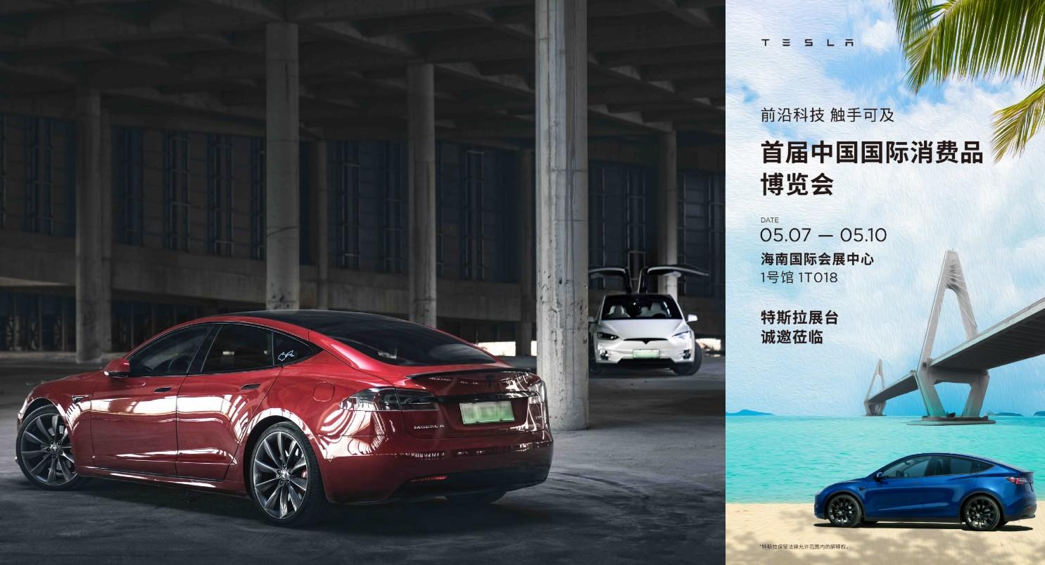 tesla-china-international-consumer-product-expo