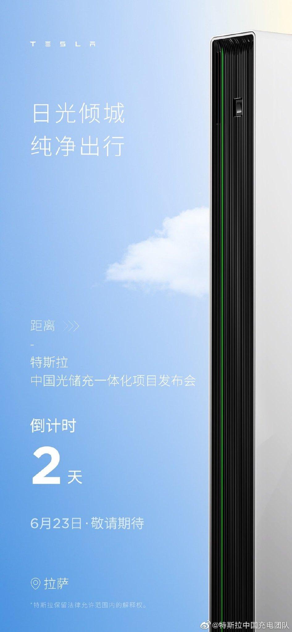tesla-china-pw