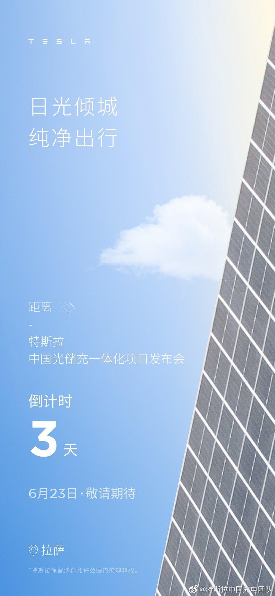tesla-china-solar
