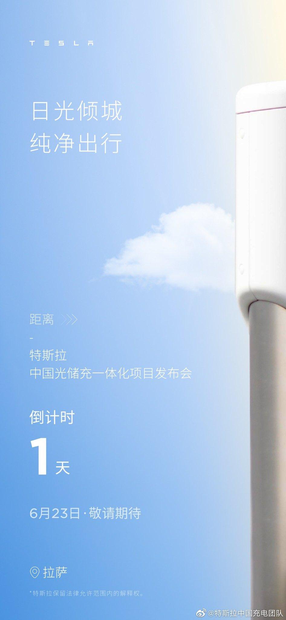 tesla-china-supercharger