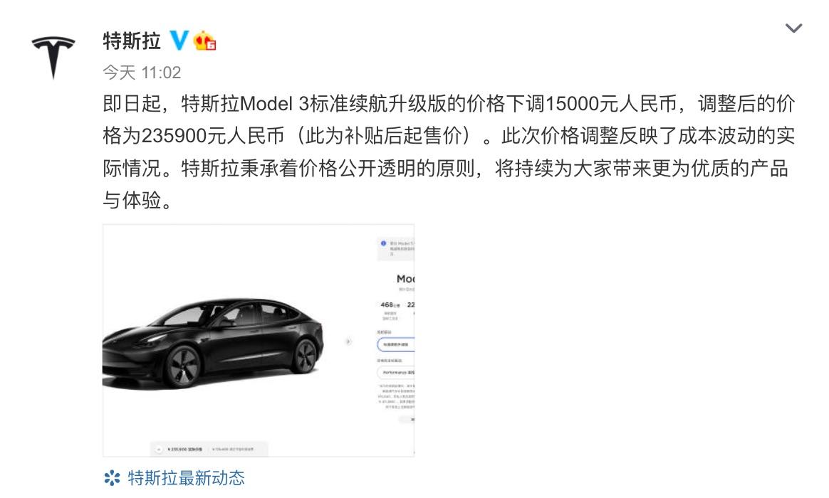 model-3-sr-china-new-price