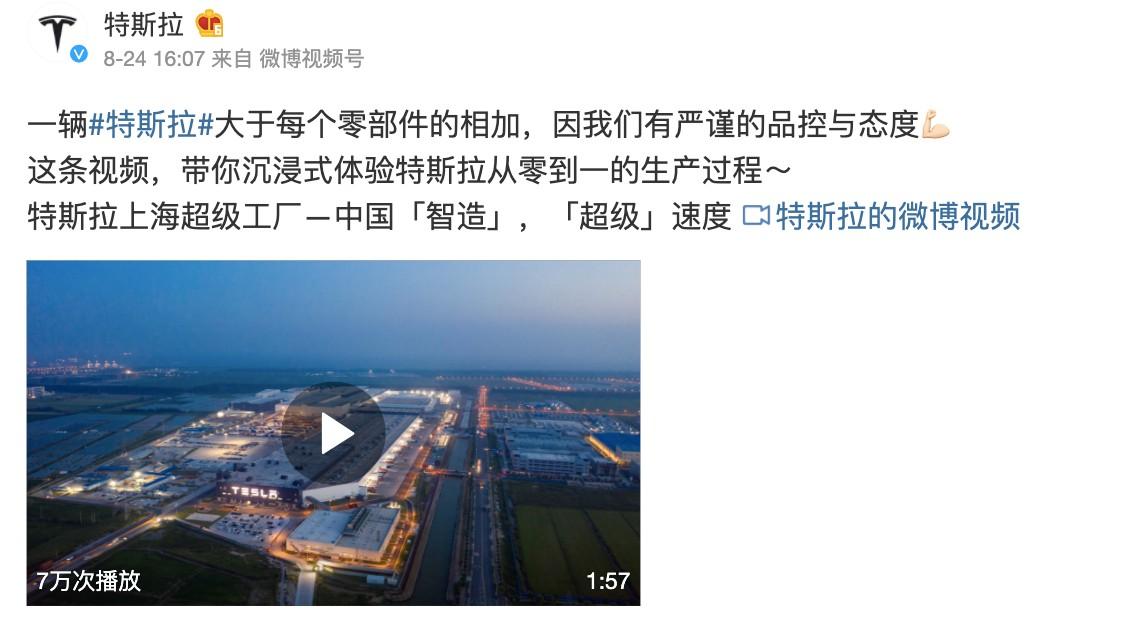 giga-shanghai-weibo